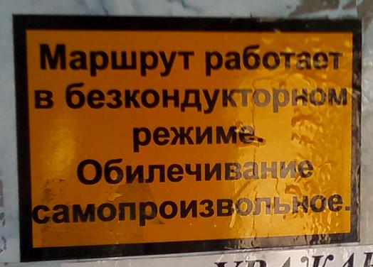 Фото by Videss. Маршрут №41 г. Новосибирск